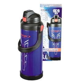 水筒 直飲みチャージャー スポーツジャグ 3リットル 3000ml 保冷専用 大容量 部活 運動 子供