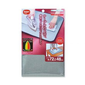 アイロン掛けマット セラミックス アイロンマット 72×48cm 畳める コンパクト