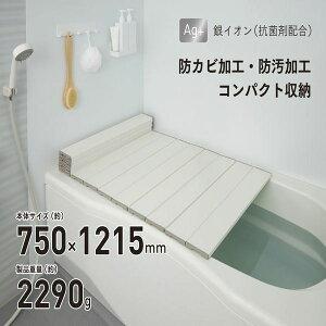 お風呂の蓋 風呂ふた ふろふた 風呂蓋 スリム 抗菌 防カビ 防汚 軽量 75x120cm用 ホワイト