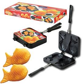 たい焼き機 家庭用 鯛焼き器 直火 ガス火専用 2枚焼き フライパン フッ素加工 Siセンサー不可