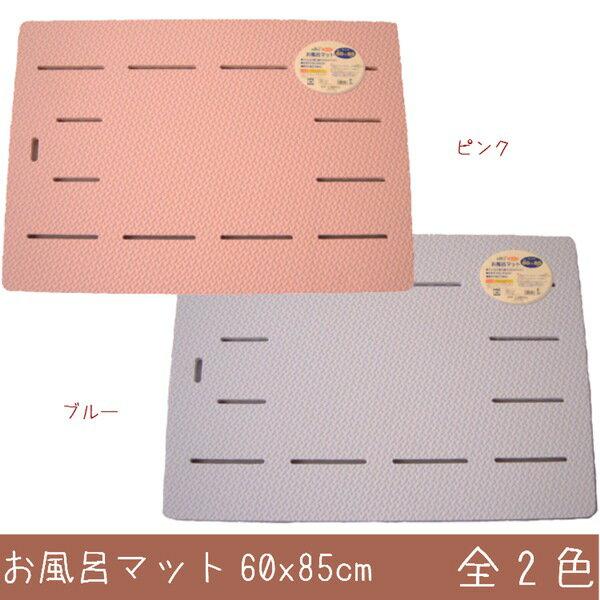 お風呂マット 60×85cm シルキーラバースノコ 全2色 ピンク・ブルー