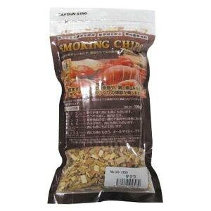 スモークチップ サクラ 桜の木 スモーキングチップ 100g 日本製 国産 スモーカー用 燻煙材