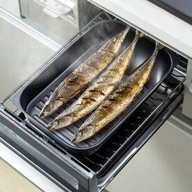 グリル名人 魚焼きグリルパン さんま焼きグリルプレート 魚焼き器 オーブン ガス火 IH対応