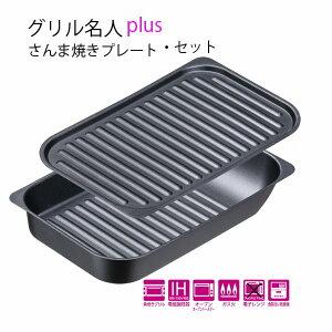 グリル名人 魚焼きグリルパン さんま焼きプレート 波型プレートセット 魚焼き器 オーブン ガス火 IH対応