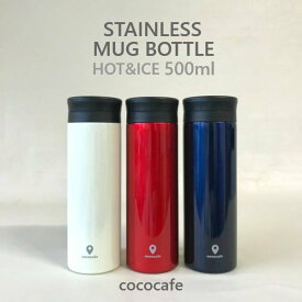 水筒 マグボトル 500ml 保温 保冷 直飲み 軽量 真空二重ステンレス おしゃれ シンプル 軽い