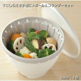 ボウル コランダー ザル セット 蓋付き Sサイズ 調理器具 下ごしらえ キッチン便利グッズ リベラリスタ