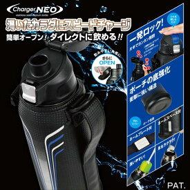 水筒 子供用 直飲み 保冷専用 ステンレス ダイレクトチャージャー 1.1L カバーポーチ付き