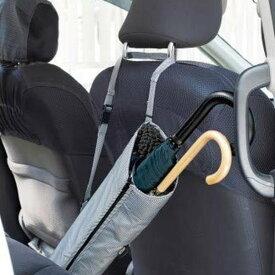 車載用傘ホルダー 傘入れ 傘立て アンブレラケース 車内用 車用 長傘2本用 抗菌防臭 畳める