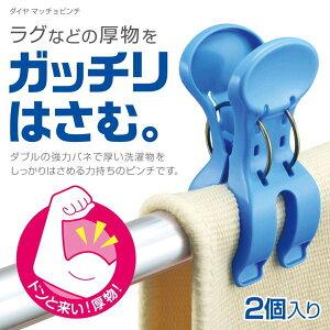 マッチョピンチ 洗濯バサミ 大型 強力 2個入 ブルー 毛布 パッド マット 厚手用洗濯バサミ