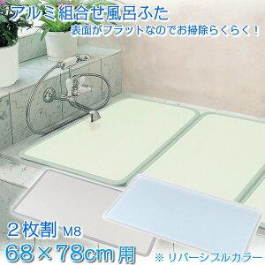 お風呂の蓋 風呂ふた 風呂蓋 アルミ 抗菌 防カビ 組み合わせフタ 68×78cm 2枚組 日本製