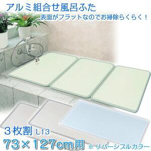 お風呂の蓋 風呂ふた 風呂蓋 アルミ 抗菌 防カビ 組み合わせフタ 73×127cm 3枚組 日本製