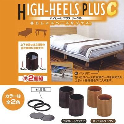 ベッド ベット 高さ調整 2段階調節 足上げ 丸型 円形 2個組 キャラメルブラウン