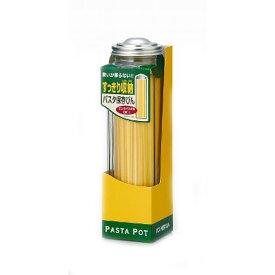 ガラス保存ビン パスタポット パスタ保存ポット