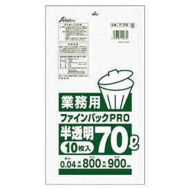 業務用ポリ袋 70L ファインパック 半透明 10枚入(ビニール袋 大きい ゴミ袋 ごみ処理 分別 大型 )