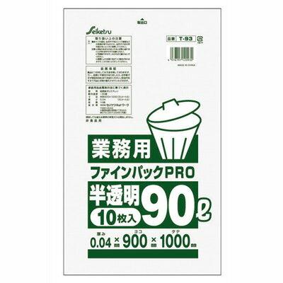 業務用ポリ袋 90L ファインパック 透明 10枚入(ビニール袋 大きい ゴミ袋 ごみ処理 分別 大型 )