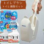 トイレブラシ&トイレ掃除セット(トイレブラシケース付+トイレ洗剤+流せるシートAg)