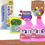 お風呂掃除セット洗剤セット(バススポンジ+洗剤・詰換え)
