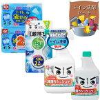 トイレ洗剤セット(トイレ洗剤+詰替え+タンクの洗浄剤+トイレ流せるシート)