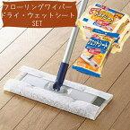 フローリングワイパー+ドライシート&ウェットシートセットフローリング床ワイパーウェットドライ木床拭き掃除ほこり取り掃除清掃大掃除