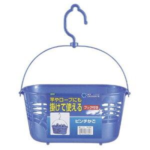 洗濯バサミ入れ ピンチかご 竿やロープにも掛けて使えるピンチかご フック付 洗濯ばさみの収納に!