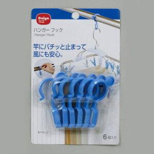 ハンガーフック6個組 ブルー(物干し竿用/落下防止/すべらない/風/洗濯掛け/洗濯ハンガー)