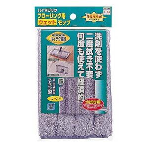 ハイマジック フローリング用 ウェットモップ300 スペア(フローリングワイパー/フローリングモップ/拭き取り/雑巾掛け/油汚れ/洗剤いらず/清掃/掃除/大掃除)