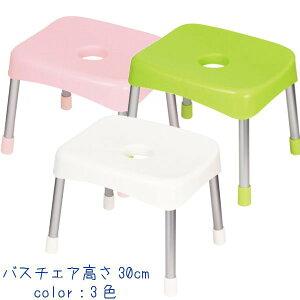 お風呂のイス 椅子 バスチェアー スツール ワイド 高さ30cm シンプル お風呂グッズ