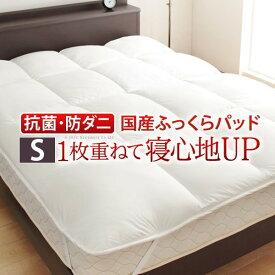 敷きパッド シングル 洗える リッチホワイト寝具シリーズ ベッドパッドプラス シングルサイズ 低反発 国産 日本製 快眠 安眠 抗菌 防臭[送料無料]