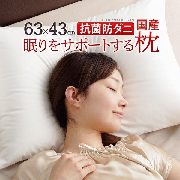 枕 低反発 洗える リッチホワイト寝具シリーズ 新触感サポート枕 63x43cm 43×63 国産 日本製 快眠 安眠 抗菌 防臭[送料無料]