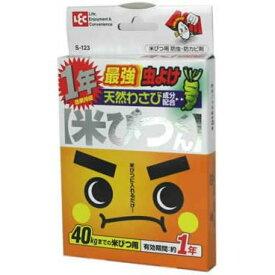 米びつ用 防カビ剤 防虫剤 最強米びつくん 1年タイプ