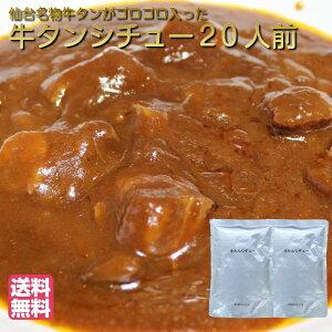 牛タンシチュー 20人前 200g×20食 仙台名物 仙台ご当地シチュー 牛たんシチュービーフシチュー