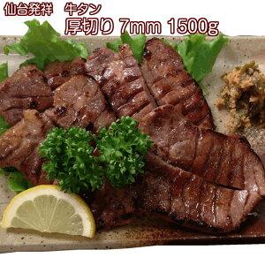 牛タン 1500g 仙台名物 肉厚牛タン 1.5kg 塩仕込み 熟成 厚切り お取り寄せグルメ お土産