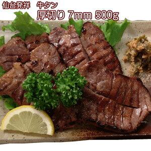 牛タン 500g 仙台名物 肉厚牛タン 0.5kg 塩仕込み 熟成 厚切り お取り寄せグルメ お土産