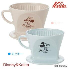 コーヒードリッパー ドリップ 陶器製 カリタ&ディズニー 2〜4人用 波佐見焼 ミッキー ミニー 数量限定