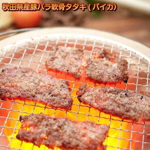 秋田産 豚バラ軟骨 タタキ(パイカ)2.0kg 秋田県産豚バラ軟骨たたき[送料無料]