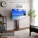 壁寄せテレビスタンド ロータイプ 固定式 フェネス 壁掛け テレビ台 32〜60インチ対応