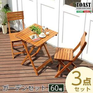 天然木アカシア材使用のガーデン3点セット!ガーデン3点セット ガーデン チェア テーブル 3点セット コンパクトに折りたためて、アウトドアに!TOAST トスト (アカシア 3点セット)
