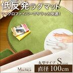 (円形・直径100cm)低反発マイクロファイバーラグマット【Mochica-モチカ-(Sサイズ)】