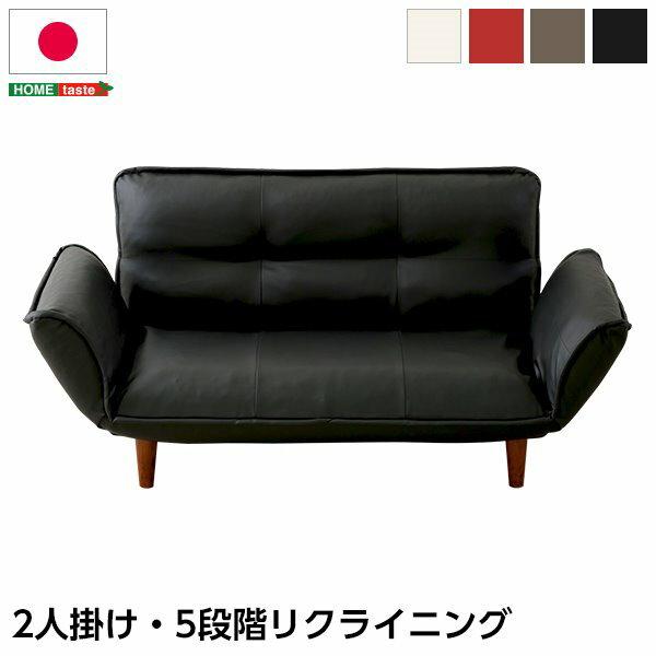 カウチソファ コンパクトカウチソファ(ポケットコイル リクライニング レザー風 日本製)