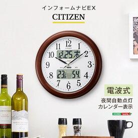壁掛け時計 電波時計 シチズン 高精度温湿度計付き カレンダー表示 夜間自動点灯秒針停止