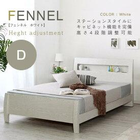 ベッド ベット ダブル フレーム 白 ホワイト ヘッドボード 2口コンセント付き 高さ調節 すのこ