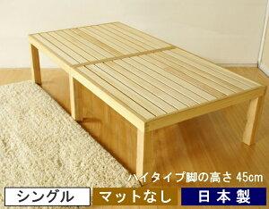 広島県福山市で作られる 桐製 国産すのこベッド シングル 高さ45cm ヘッドレスタイプ(日本製/桐材/きり/無垢材/ベッドフレーム/簀子/スノコ/シンプル/おしゃれ)[送料無料]