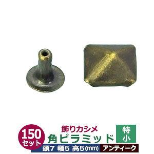 飾りカシメ 特小角ピラミッド【アンティーク】200セット1袋【サイズ頭7mm 幅5mm 高5mm】【材質:真鍮】