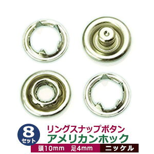 リングスナップボタン(アメリカンホック)【ニッケル】15セット1袋【サイズ:頭10mm 足4mm】【材質:真鍮】