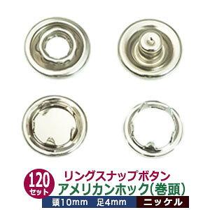 リングスナップボタン(アメリカンホック)巻頭【ニッケル】130セット1袋【サイズ:頭10mm 足4mm】【材質:真鍮】