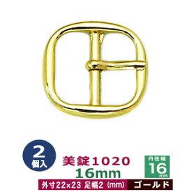 美錠1020 16mm【ゴールド】【サイズ:外寸22mm× 23mm内寸16mm】【材質:亜鉛合金】3個1袋
