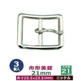 舟形美錠 21mm【ニッケル】【サイズ:外寸23.5mm×29.5mm内寸21mm】【材質:亜鉛合金】3個1袋