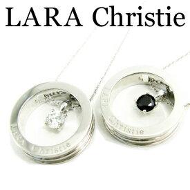 LARA Christie ララクリスティー ヴォヤージュネックレス ペア ネックレス CZ シルバー925 送料無料 ギフト プレゼント ジュエリー