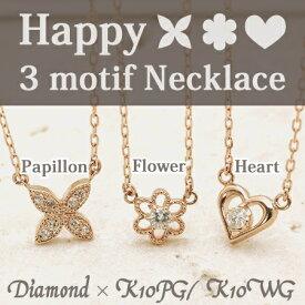 ネックレス 天然ダイヤモンド0.05ct 10金ピンクゴールド K10PG 10金ホワイトゴールド K10WG 送料無料 ギフト プレゼント ジュエリー