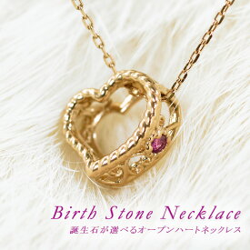 誕生石が選べるオープンハートネックレス ネックレス 10金ピンクゴールド K10PG 送料無料 ギフト プレゼント ジュエリー